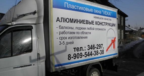 Рекламный баннер на борт будки грузовика